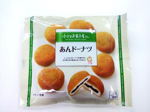セブン-イレブン 小さなお菓子屋さん あんドーナツ