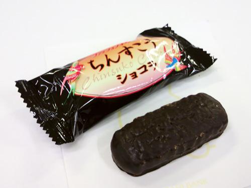 ファッションキャンディ ちんすこうショコラ ダーク