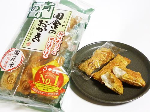 岩塚製菓 田舎のおかき 青のり味