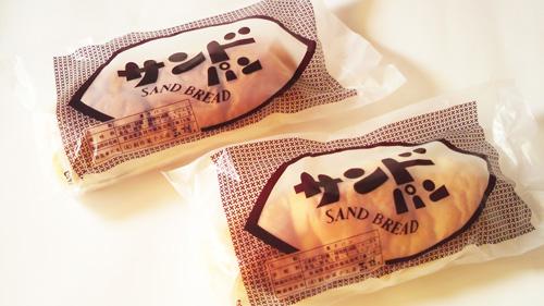 玉勘 サンドパン