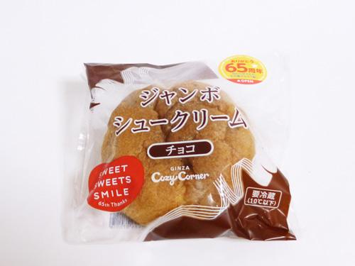 銀座コージーコーナー ジャンボシュークリーム チョコ