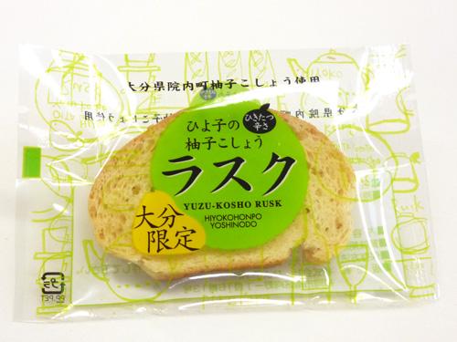 ひよ子 ひよ子の柚子こしょうラスク