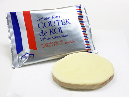 ガトーフェスタ・ハラダ グーテ・デ・ロワ ホワイトチョコレート