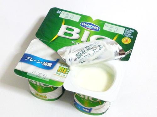 ダノンジャパン ダノンビオ プレーン・加糖