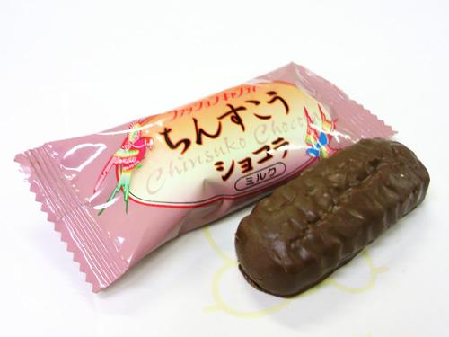 ファッションキャンディ ちんすこうショコラ ミルク