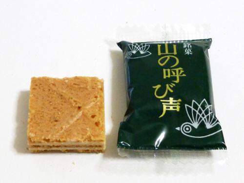 吉川製菓 山の呼び声