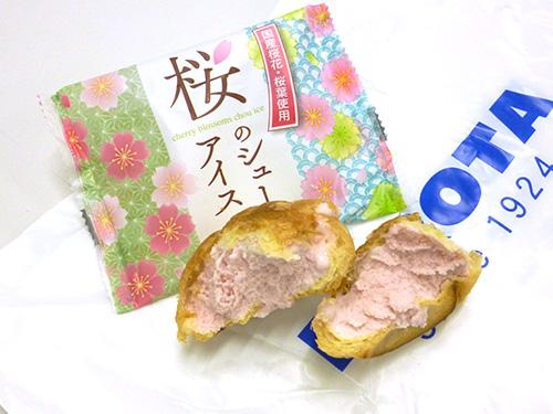 洋菓子のヒロタ 桜のシューアイス