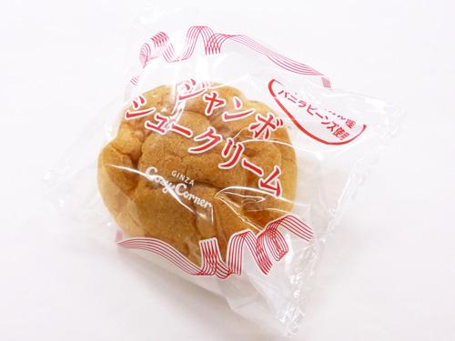 銀座コージーコーナー ジャンボシュークリーム